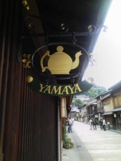 ひがし茶屋街のかわいい看板